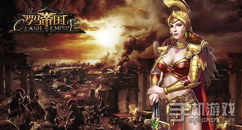 精品slg手游《罗马帝国》游戏特色前瞻