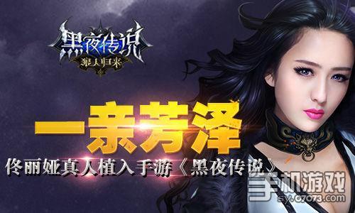 佟亚丽真人植入黑夜传说最美女巫